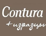 Изразцовые печи с топками Contura